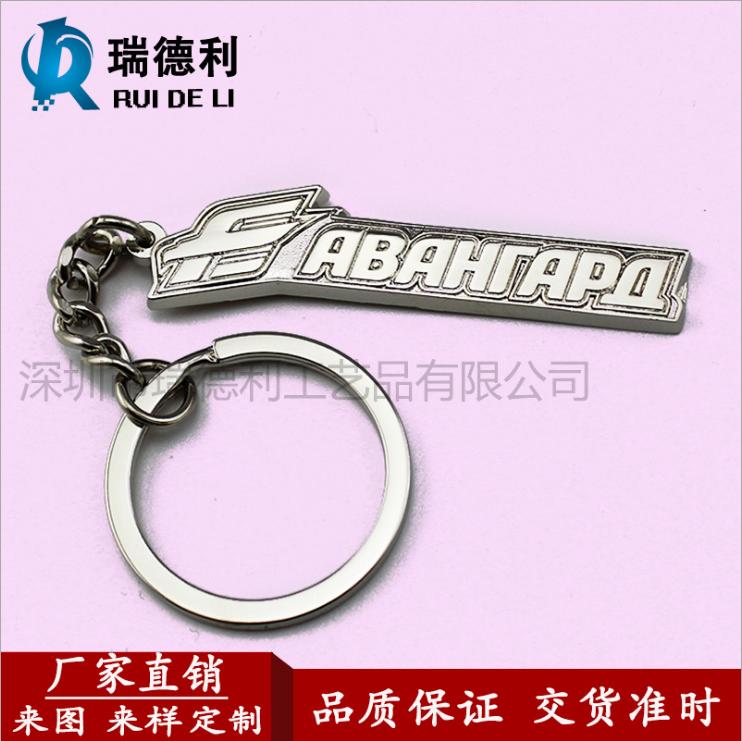 深圳货源工艺金属钥匙扣工艺品厂家供应