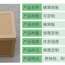 蜂窝纸板厂家批发,工厂直销蜂窝纸板,纸托盘蜂窝箱子规格齐全,包装纸板箱子定做批发
