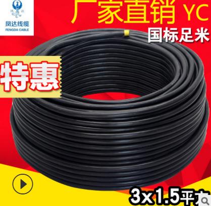 鲁兴软电缆橡胶电缆yc3芯1.5平方通用电缆厂家直销生产加工批发