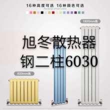 旭东暖气 水暖五金 钢制散热器