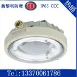 供应新黎明BHY-22防爆环形荧光灯/应急式