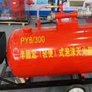 山东移动式泡沫灭火装置图片