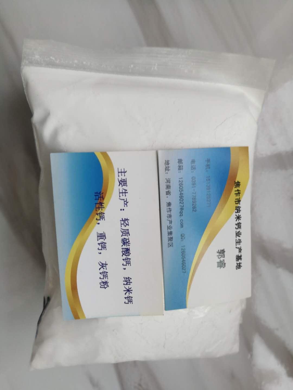 轻质碳酸钙重质碳酸钙的不同(13