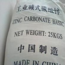 工业级式碳酸锌批发_价格