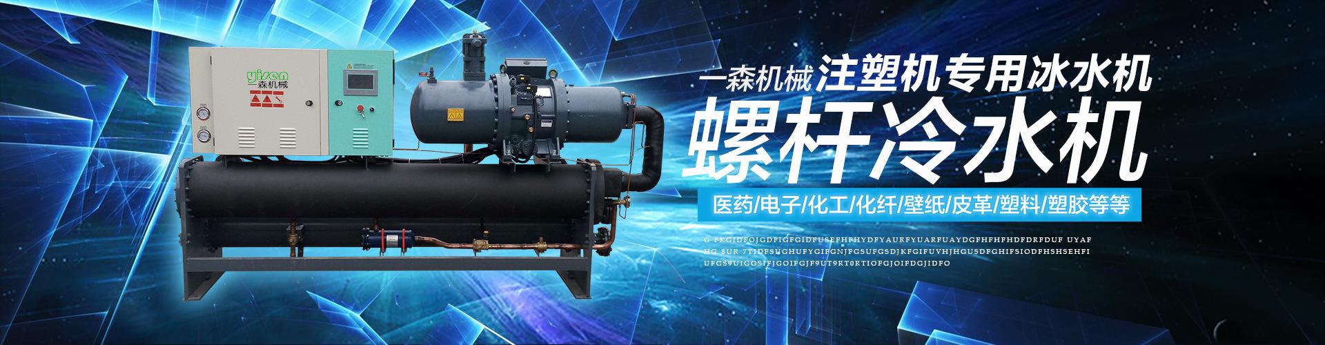 YSL系列水冷螺杆式冷水机组厂家直销-报价