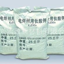 电焊丝用钛酸钾钠报价 钛酸钾钠厂家批发图片