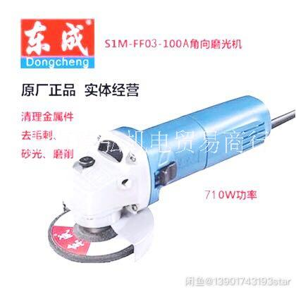 全国包邮东成大功率角磨机FF03-100磨光机多功能家用手磨切割机东成电动工具