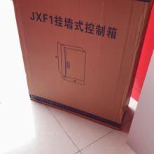 模块控制箱 湖北模块控制箱厂家 大量供应成套照明模块配电箱 挂墙式控制箱