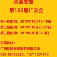 126届广交会摊位,秋季广交会批发