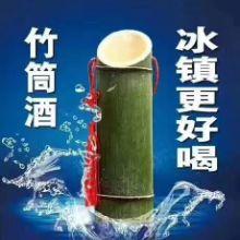 客家特产竹筒酒 侵泡类白酒 长在竹子里的酒