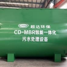 超达环保CD-MBR迷宫式智能一体化污水图片