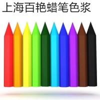 温州蜡笔色浆生产厂家-油画棒色膏批发价格-蜡笔荧光色浆多少价格  武义蜡笔色浆供应商-颜料色浆生产厂家