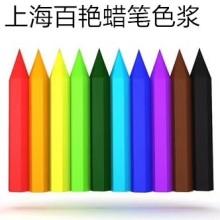 温州蜡笔色浆生产厂家-油画棒色膏批发价格-蜡笔荧光色浆多少价格  武义蜡笔色浆供应商-颜料色浆生产厂家图片