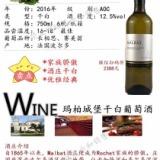 玛柏城堡干白葡萄酒厂家批发,北京干白葡萄酒价格报价,北京优质干白葡萄酒批发价