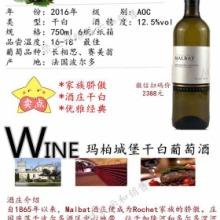 玛柏城堡干白葡萄酒,北京酒店专用干红葡萄酒供应商,北京哪里有干红葡萄酒批发批发