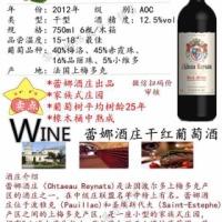 长期供应蕾娜酒庄干红葡萄酒厂家,北京蕾娜酒庄干红葡萄酒招商加盟电话,北京蕾娜酒庄干红葡萄酒价格价钱