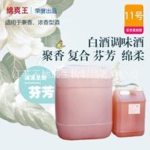米香型酒用香精 酒类香精 浓香酒香精 清香型白酒香精香料