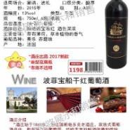 波菲宝船干红葡萄酒图片