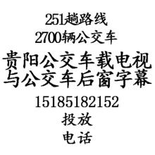贵阳公交车LCD视频广告特价批发