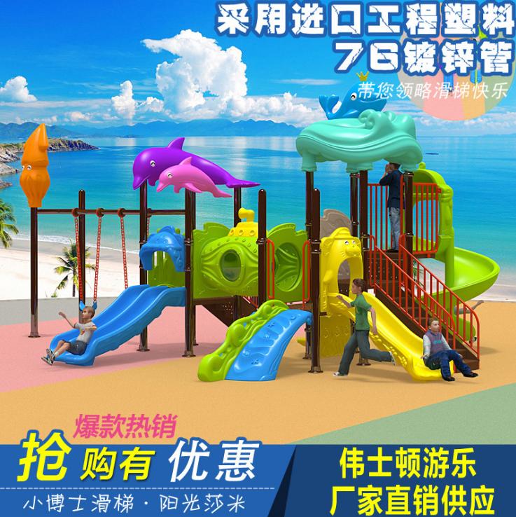 滑梯幼儿园销售