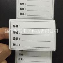 福州厦门供应仓库货架条码标签  设备铭牌标批发