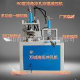 万诚机械液压单工位冲孔机 厂家直销 支持定制 价格实惠 现货批发冲孔机
