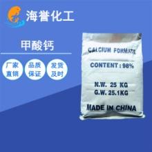 重庆生产厂家供应甲酸钙普硅水泥速凝早强剂图片