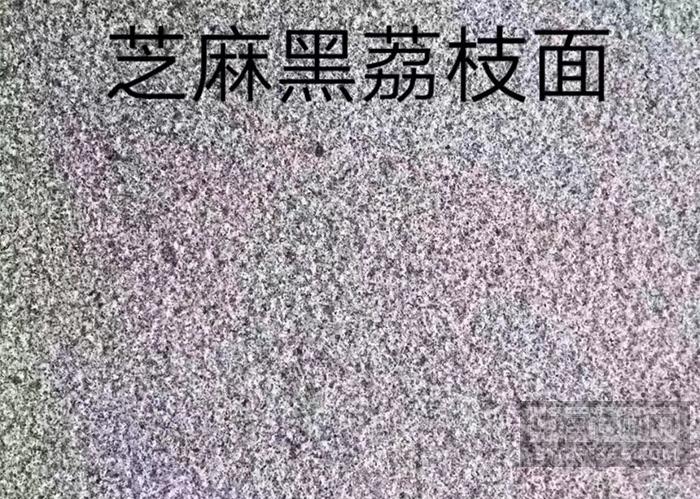 芝麻黑荔枝面新品厂家供应