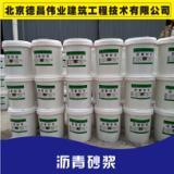 砂浆厂商报价-沥青砂浆厂家- 沥青砂浆厂商价格