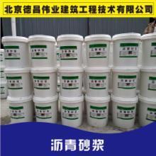 沥青砂浆价格_沥青砂浆厂家