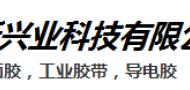 深圳市源新兴业科技有限公司销售部