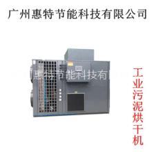 广州惠特高科大型工业烘干设备 污泥烘干机