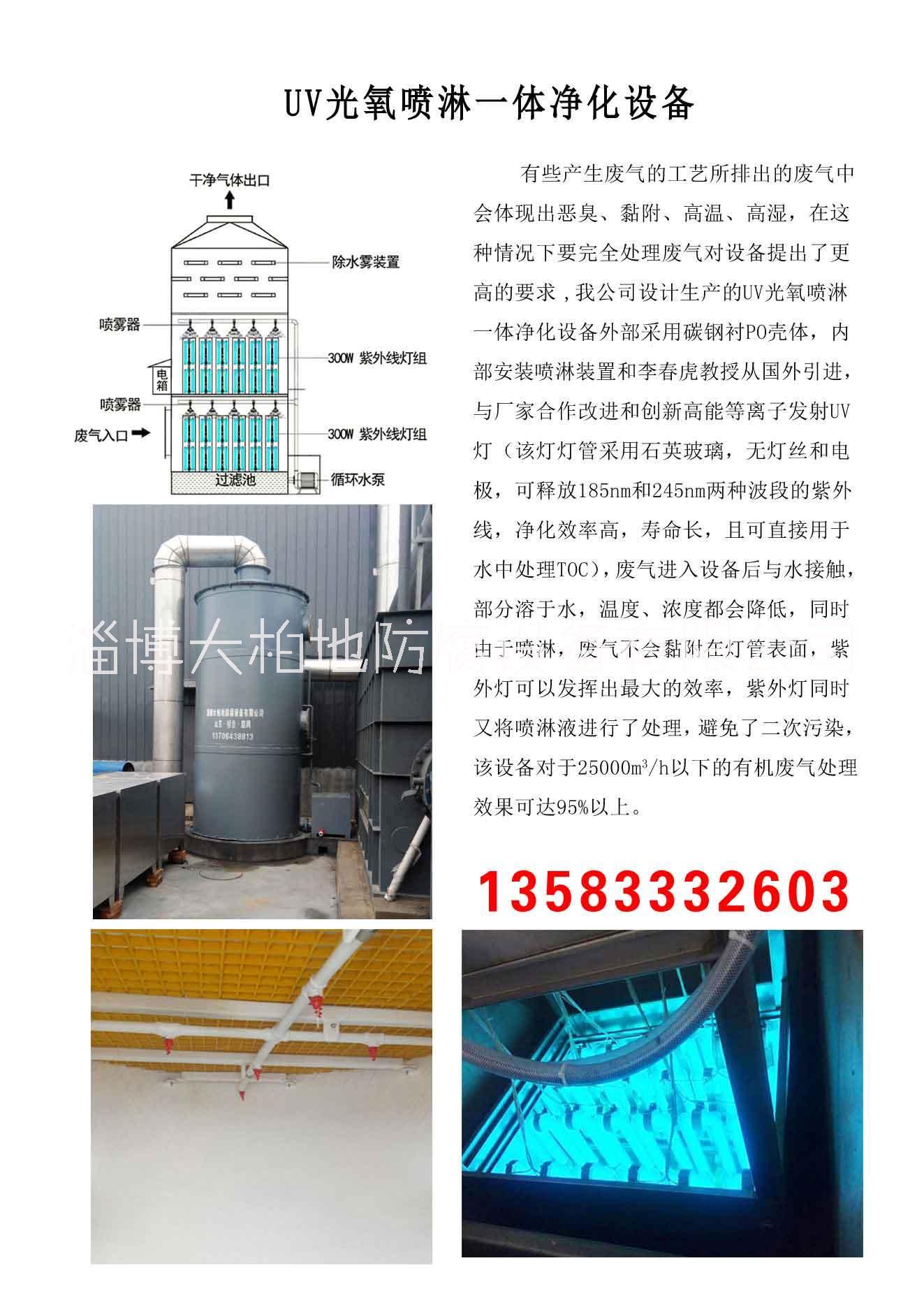 UV光氧喷淋塔,光催化氧化喷淋塔VOC废气处理设备、除尘脱硫塔、淄博市环保设备生产厂家
