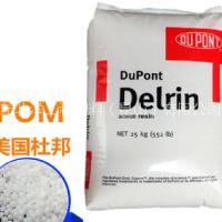 直销 美国杜邦板材级POM 100 NC010  POM优质供应商