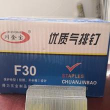 家装家具F30优质气排钉厂家批发