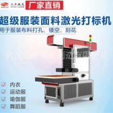 布料激光打孔切割机 服装布料激光打标机 运动服定位打孔机图片