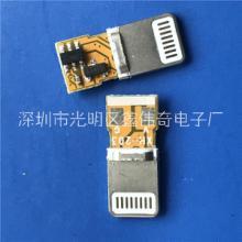 入板式苹果公头插板式iPhone公头 三颗料 8P焊线带板插头 连接器