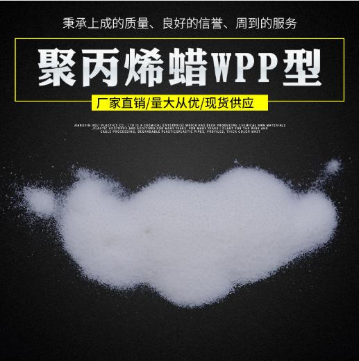 聚丙烯蜡塑胶报价