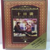 文学名著报价 十日谈 全译本 世界文学名著典藏 花城出版社 定价32元 正版图书