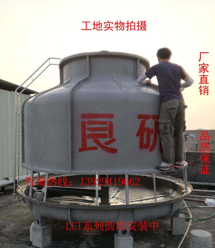 深圳 东莞圆型冷却塔供应商 价格 厂家