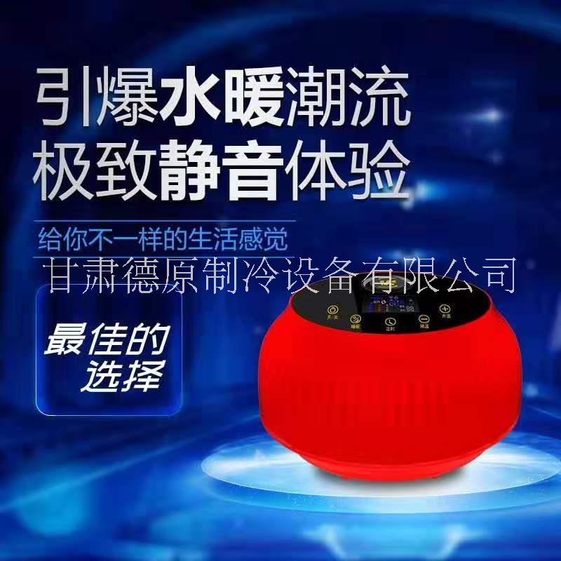 榆中暖媳妇水暖机价格-甘肃哪里有卖水暖机-价格-甘肃德原制冷设备厂