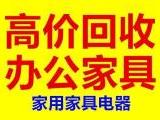 杭州西湖拱墅余杭家具电脑空调回收办公家具二手家具旧家具床上下铺回收收购