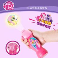 小马投影手电筒宝莉儿童仿真投影手电筒玩具儿童益智手电筒玩具