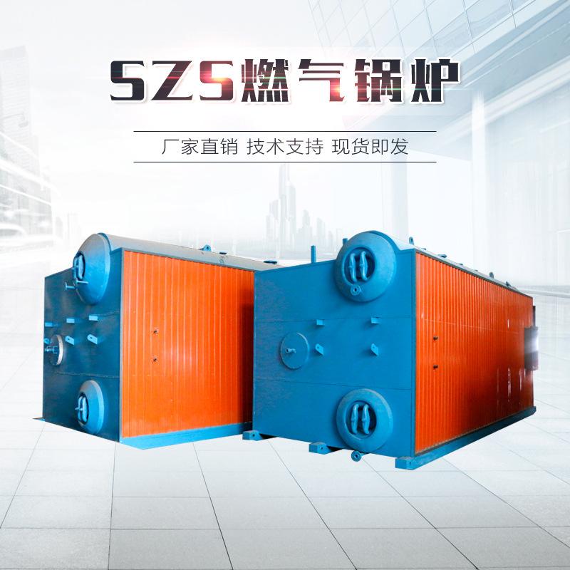 山东泰安优质厂家直销高质量燃气锅炉 质量保障 价格优惠  批发 公司 哪里的好