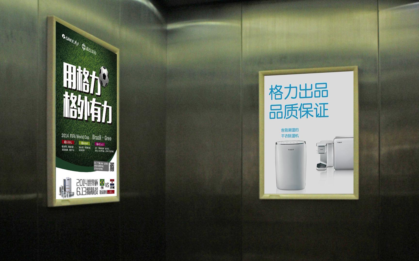 广州社区电梯框架广告/电梯内框架广告价格/分众电梯广告价格表/楼宇传媒电梯广告/电梯门封面广告/专业电梯广告公司