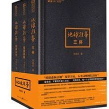中国科幻基石丛书·刘慈欣地球往事三部曲(套装全三册) 科幻小说  厂家直销 肥城三味书屋