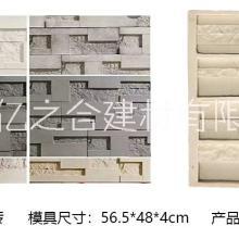 马赛克砖模具 亿之合_人造文化石模具_砖雕模具