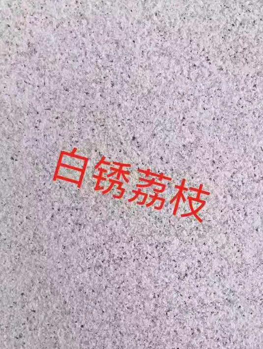 山东白锈石荔枝面厂家