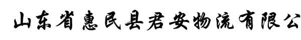 山东省惠民县君安物流有限公司