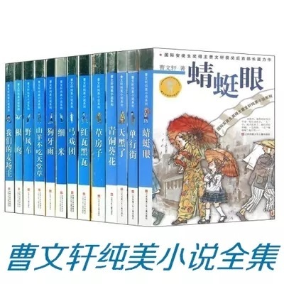 曹文轩纯美小说系列全集13册 儿童文学读物 厂家直销 肥城三味书屋